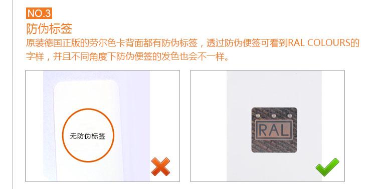 劳尔ral色卡正版识别之防伪标签